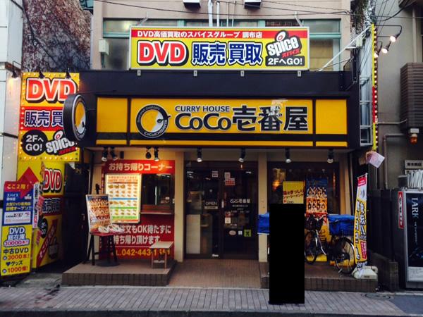 DVDスパイス-調布店-a