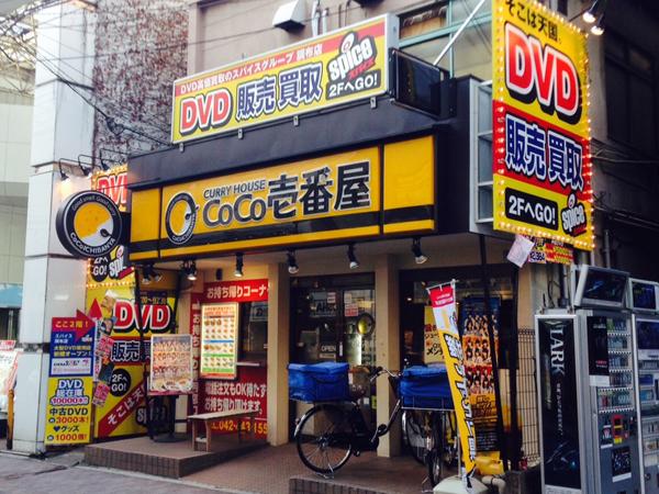 DVDスパイス-調布店-b
