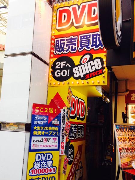 DVDスパイス-調布店-c